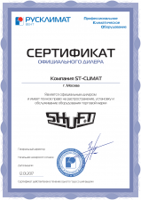 Канальный одноступенчатый гигростат SHUFT NКH-10 купить недорого в Москве по акции