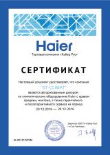 Настенный кондиционер Haier AS12NS5ERA-W/1U12BS3ERA купить по акции в Москве