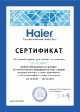 Настенный кондиционер Haier HSU-18HNE03/R2/HSU-18HUN303/R2 купить по акции в Москве