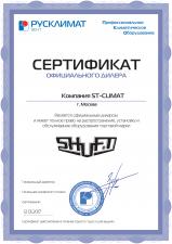 Канальный датчик температуры SHUFT HTF-PT1000 купить по распродаже в Москве недорого