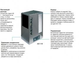 Осушитель воздуха AERIAL AD 120 купить недорого в Москве